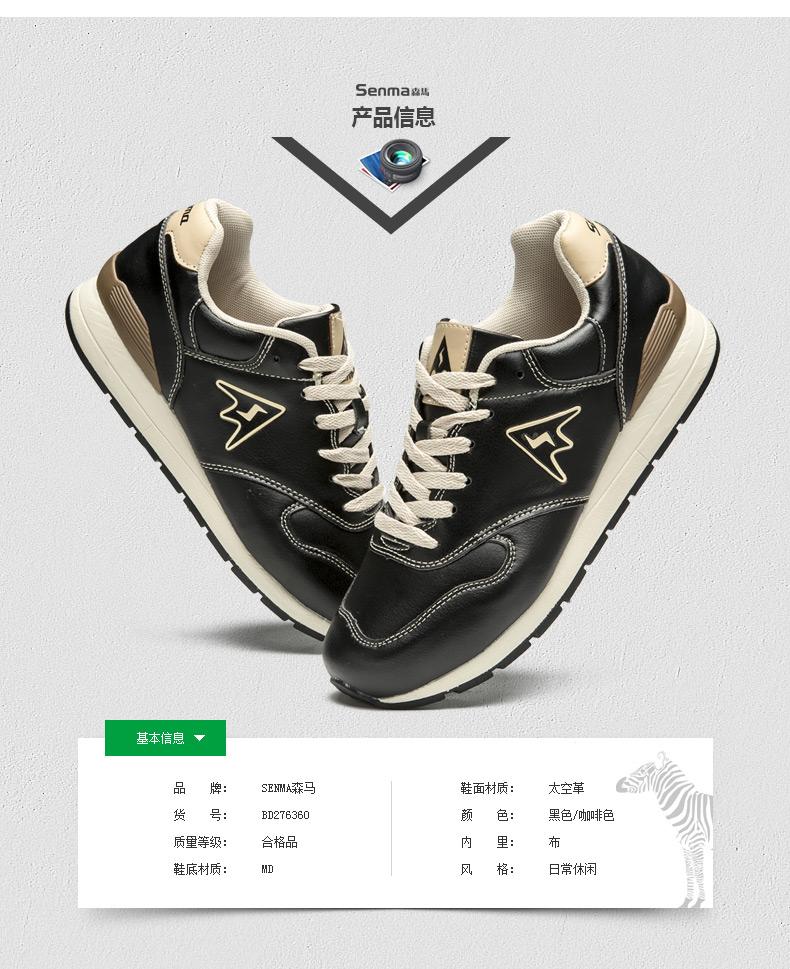米米乐-senma/森马2016秋季新品男鞋运动休闲鞋男韩版